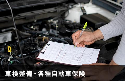 車検整備・各種自動車保険
